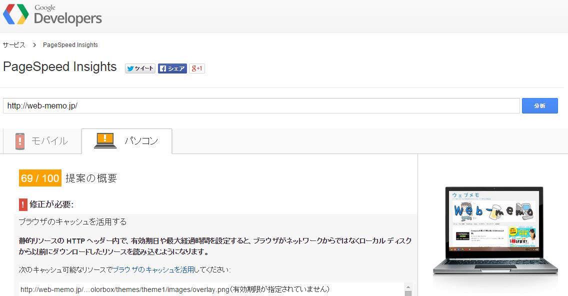 PageSpeed Insightsの画面イメージ