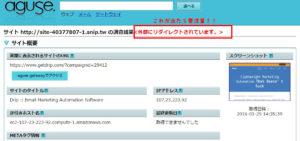 URLが転送されている場合の画面例