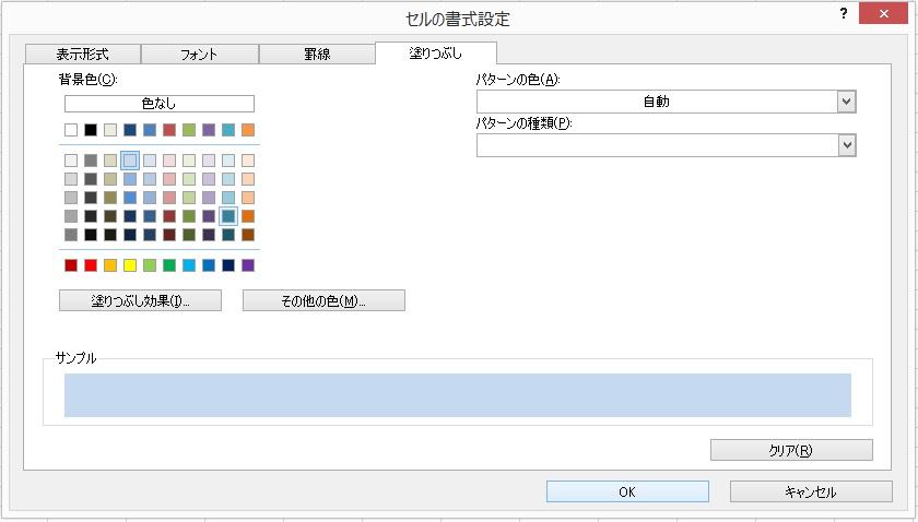 【Excel(エクセル)】1行おきに背景色を付ける方法 | うぇぶめも。