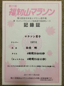 fukuchiyama-1024x768-e1418830328965