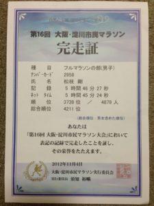 yodogawa-1024x768-e1418830642279