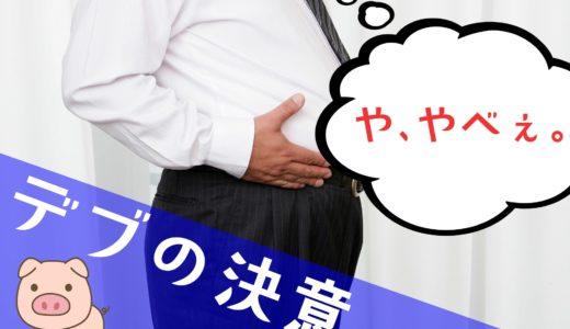 デブが止まらないっ!心機一転ダイエット アラフォー男が20kgダイエットに挑戦。調べ上げた簡単ダイエット4つの方法をご紹介!