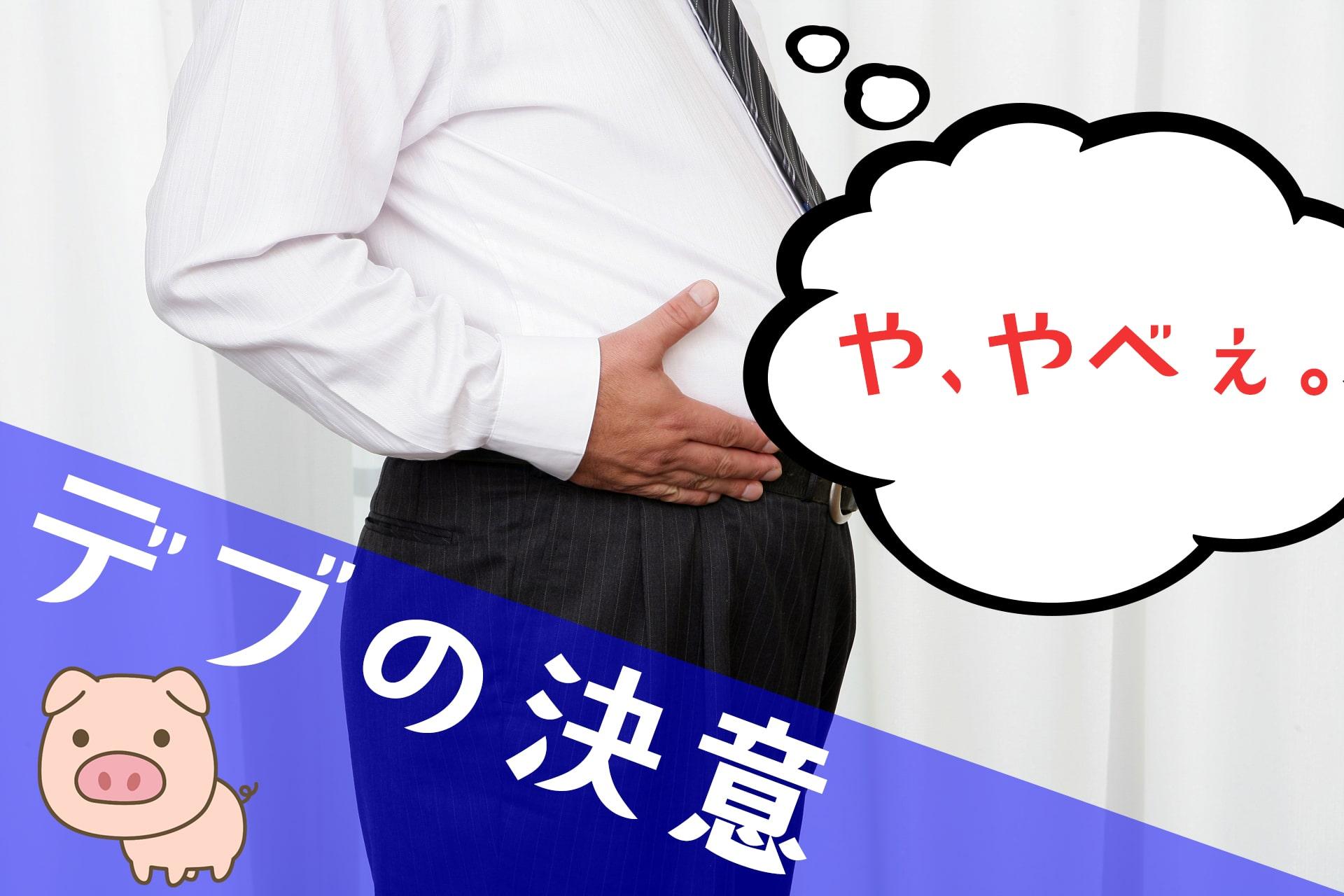 20kgダイエットの決意!!
