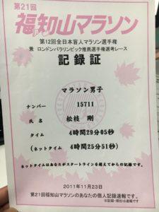 福知山マラソン記録証