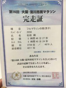 大阪・淀川市民マラソン記録証