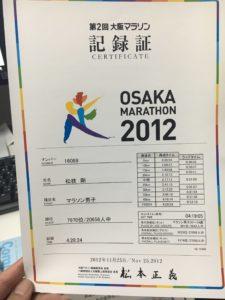 第2回大阪マラソン記録証