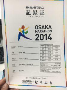 第4回大阪マラソン記録証