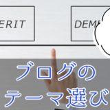 【2019年版】WordPress無料・有料人気8テーマ比較資料公開!用途別おすすめランキング