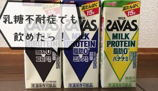 プロテインを飲むとお腹を壊してしまう人に試して欲しい!ザバスミルクプロテインのおすすめポイント!