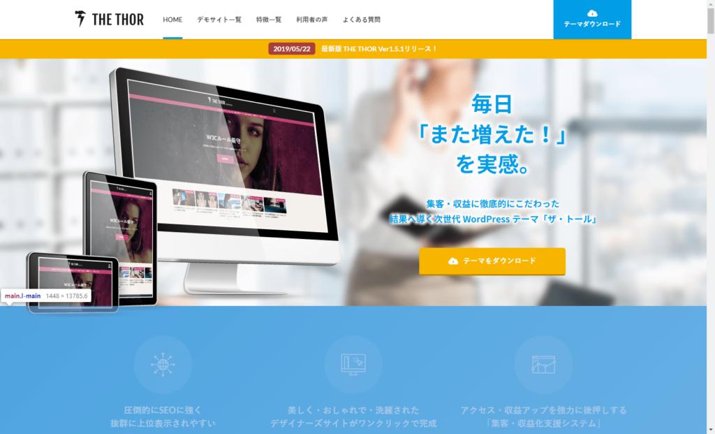 THE THORオフィシャルサイト画面