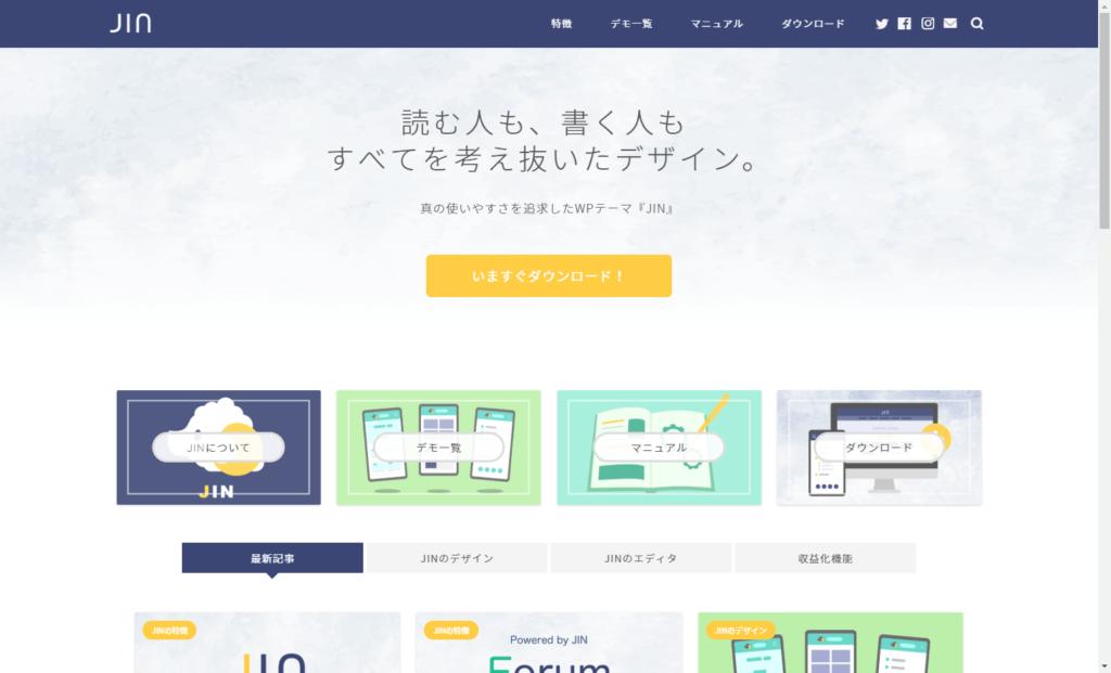JINオフィシャルサイト画面