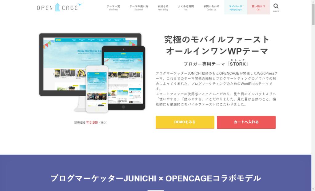STORKオフィシャルサイト画面