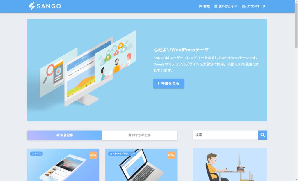 SANGOオフィシャルサイト画面