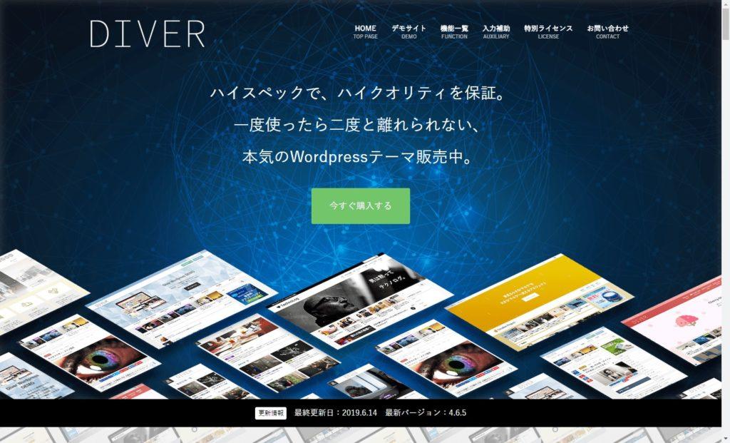 Diverオフィシャルサイト画面