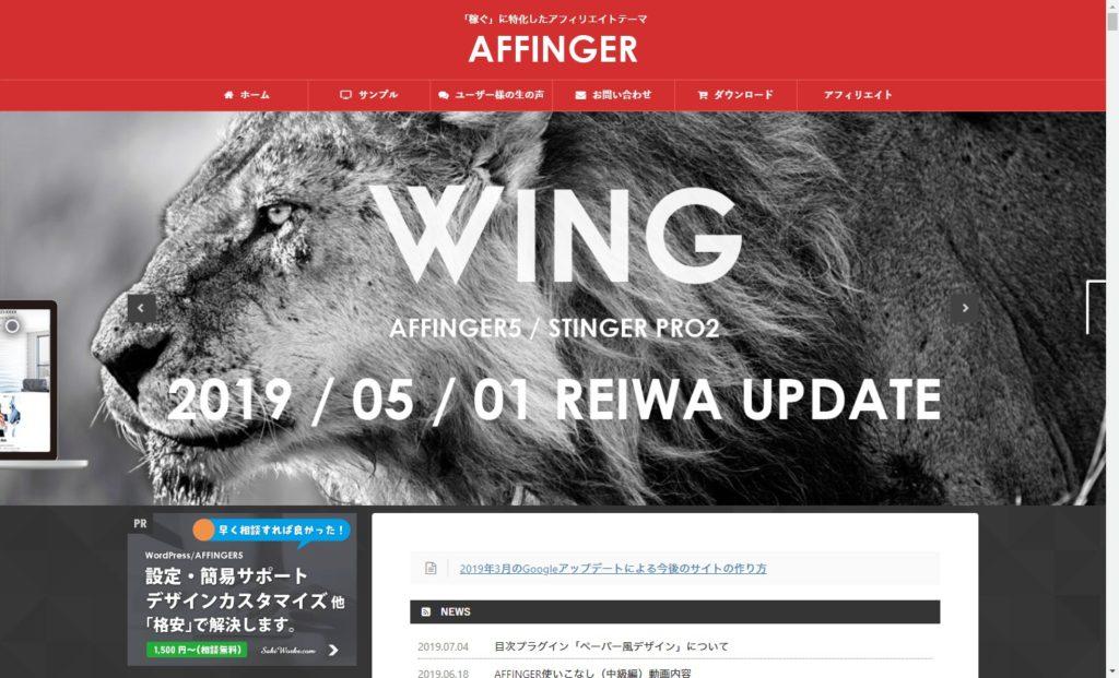 AFFINGERオフィシャルサイト画面