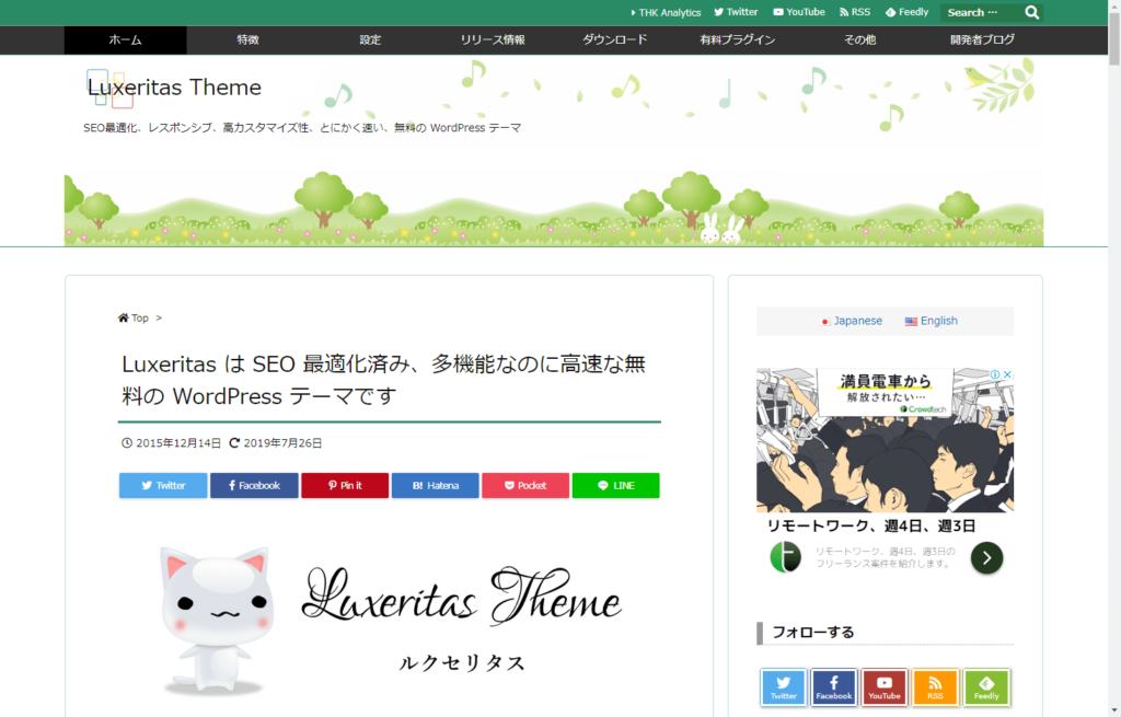 Luxeritasオフィシャルサイト画面