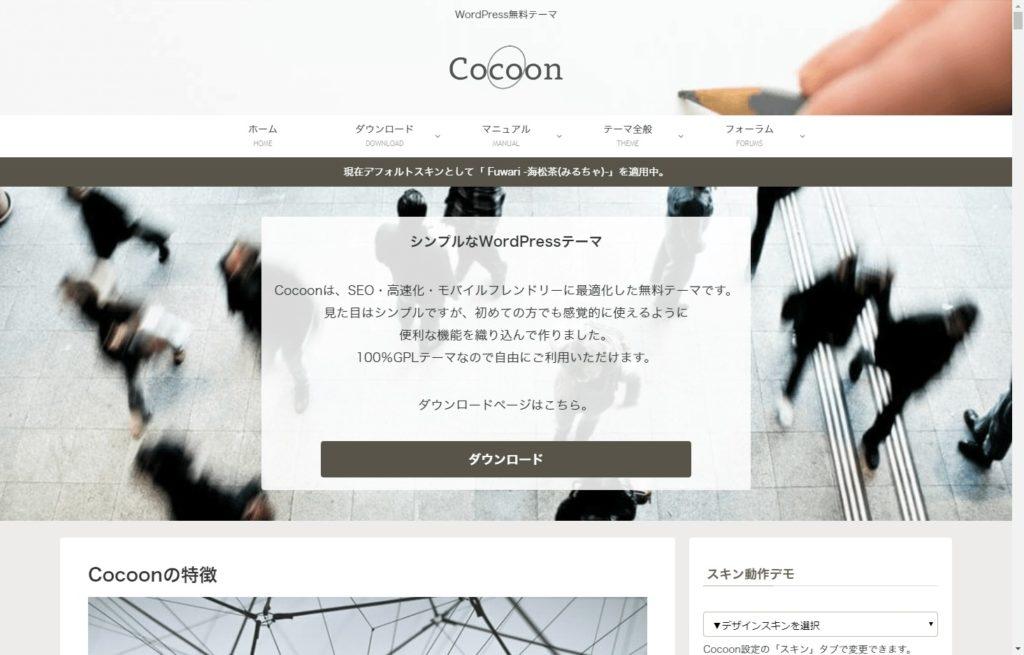 Cocoonオフィシャルサイト画面