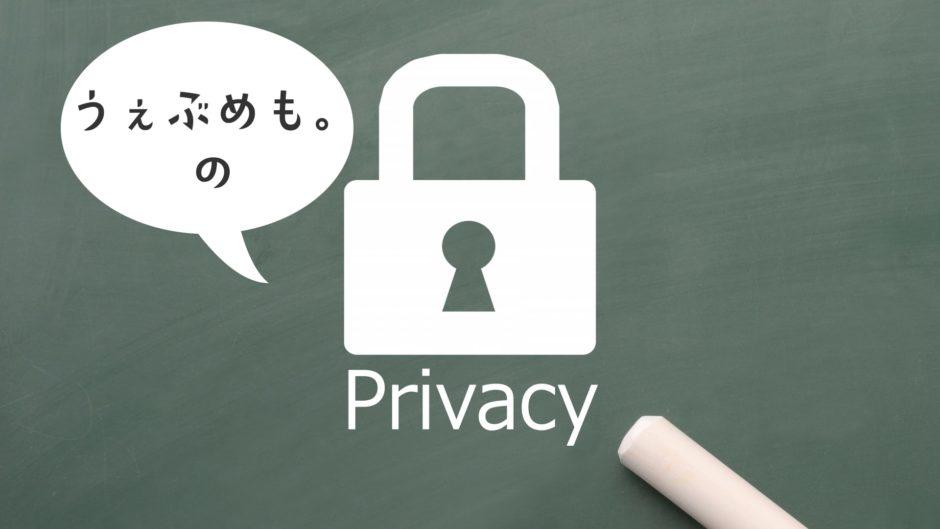 うぇぶめも。のプライバシーポリシー
