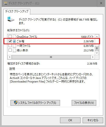 ディスククリーンアップの画面