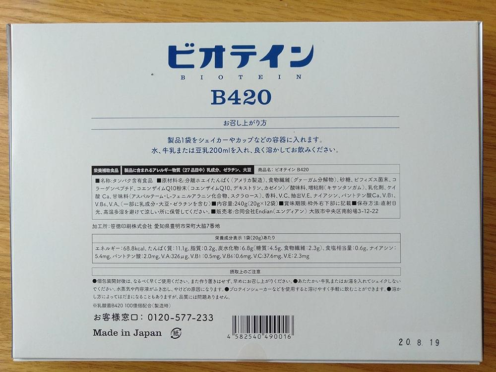 ビオテインB420パッケージ (裏)