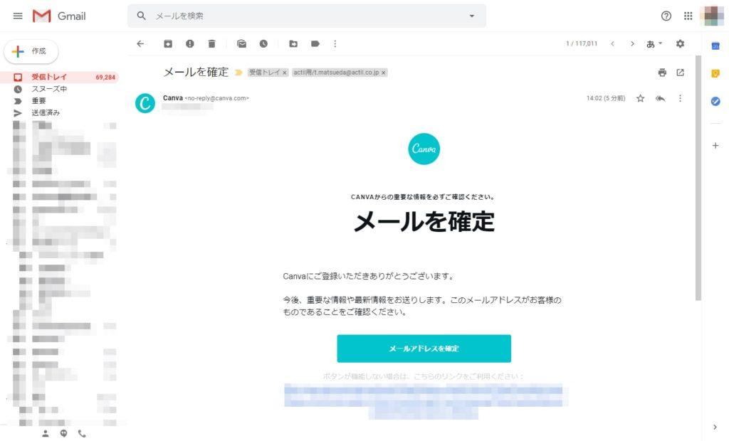 メールアドレスの確認メールが届きます。