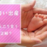 立ち会い出産の定義