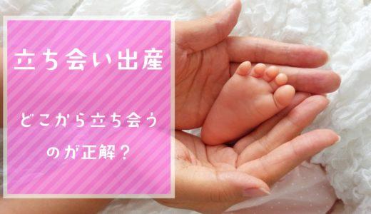 立ち会い出産ってどこからどこまで?定義を明確にして素敵な出産を!