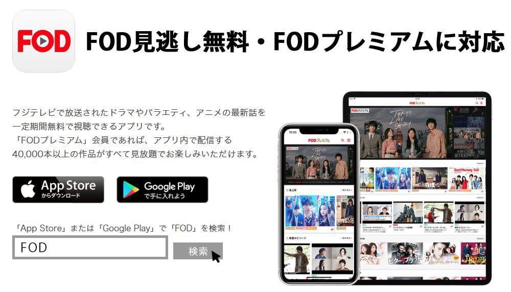 FODアプリダウンロード画面