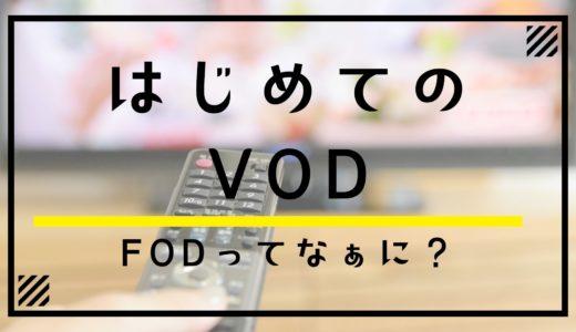 FODとFODプレミアムってどう違うの?料金・機能の違いと他VODとの比較