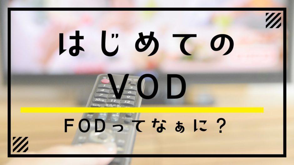 VODサービスのFODとは?