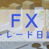 【FXトレード日記】トレーダー歴13日
