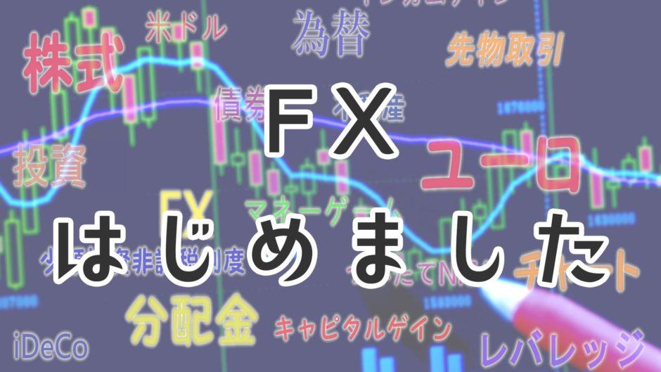 FXはじめました