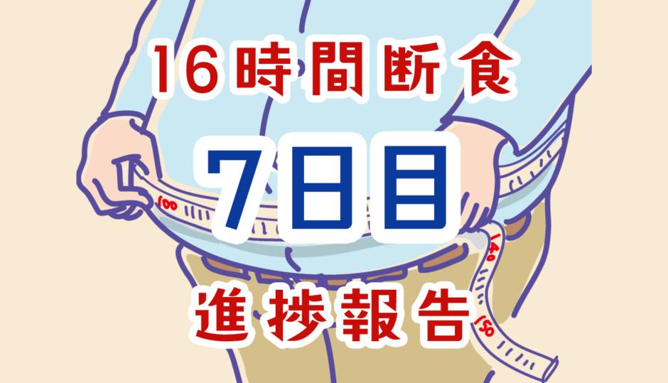 16時間断食ダイエット進捗報告7日目