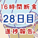 【28日目】16時間断食ダイエット進捗報告